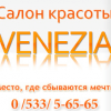 Venezia Spa salon